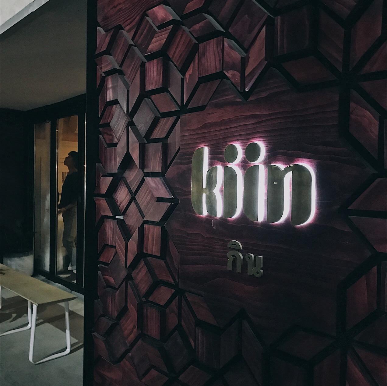 Kiin Thai Restaurant Toronto Canada