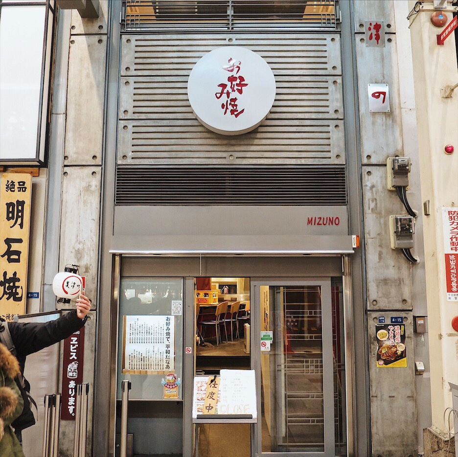 Mizuno Okonomiyaki Osaka Travel Guide